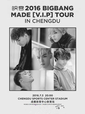 2016 BIGBANG MADE [V.I.P] TOUR IN CHENGDU