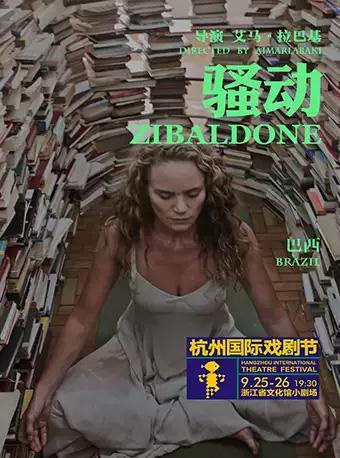 杭州 2019杭州国际戏剧节巴西《骚动》