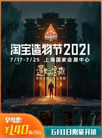 【上海】淘宝造物节2021 早鸟票(仅限周一到周五)