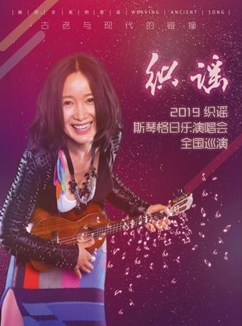 斯琴格日乐 淮安演唱会