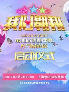 我心翱翔—SNH48 GROUP第四届偶像年度人气年度总决选启动仪式