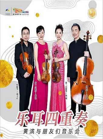 """""""黄滨与朋友们""""音乐会"""