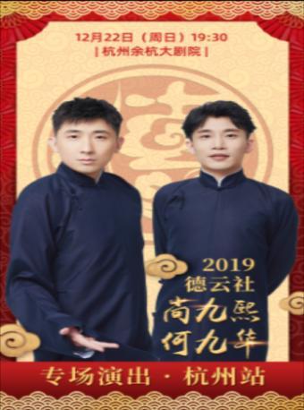 德云社尚九熙•何九华相声专场—杭州站