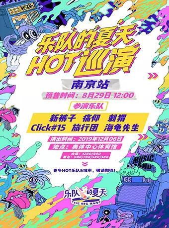 乐队的夏天HOT演唱会 南京站