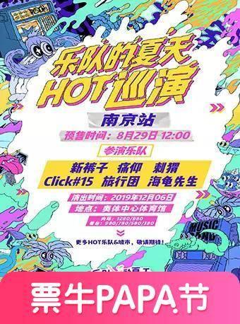 樂隊的夏天HOT演唱會 南京站