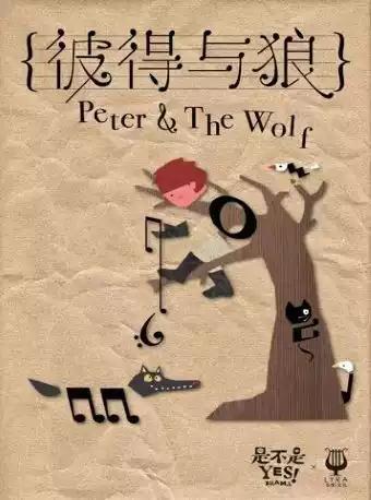 儿童音乐剧 《彼得与狼》