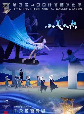 芭蕾舞《小美人鱼》