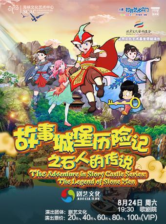 《故事城堡历险记之石人传说》