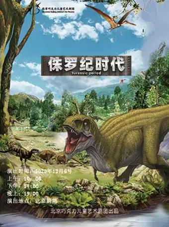 美国超仿真恐龙亲子舞台剧《侏罗纪时代》