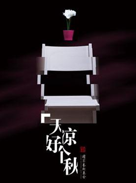 刘敏推荐黄佳园作品《天凉好个秋》