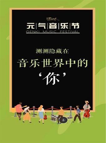汤达人-元气音乐节
