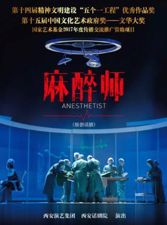 西安话剧院:话剧《麻醉师》武汉站