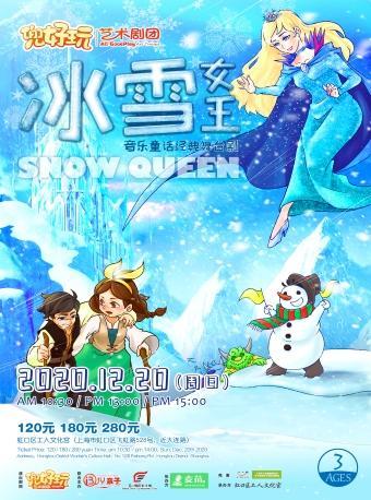 音樂童話經典舞臺劇《冰雪女王》