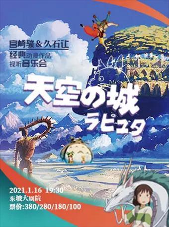 《天空之城》宫崎骏动漫视听主题音乐会