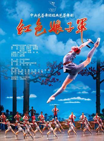 芭蕾舞剧《红色娘子军》