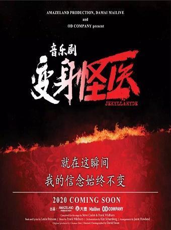 【定金預定】音樂劇《變身怪醫》中文版