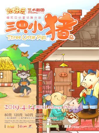 爆笑互动童话舞台剧《三只小猪 》