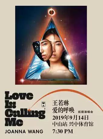 王若琳巡回演唱会-中山站