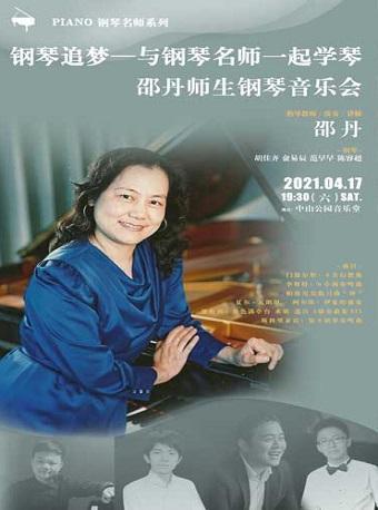钢琴追梦—一起学琴 邵丹师生钢琴音乐会