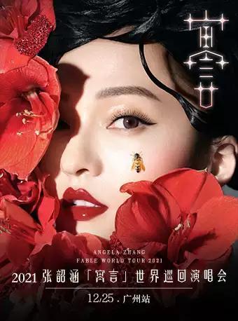 张韶涵「寓言」世界巡回演唱会广州站