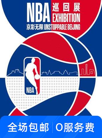 NBA巡回展——北京站