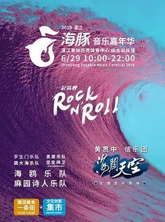 湛江海豚音乐嘉年华