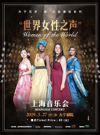 世界女性之声音乐会