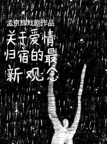 孟京辉戏剧作品《关于爱情归宿的最新观念》