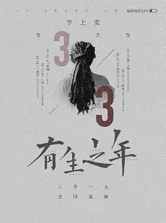 2019 李上安 巡演 上海站