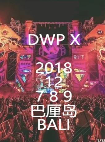2018巴厘岛DWP电音节