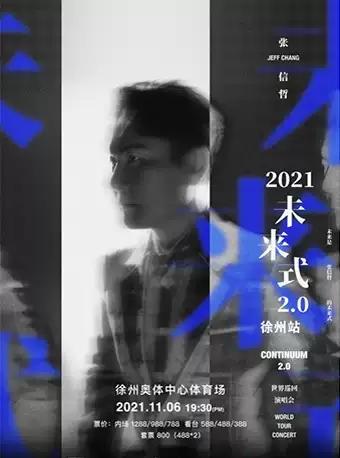 2021张信哲世界巡回演唱会