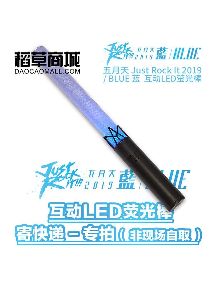 五月天JRI 蓝 互动LED荧光棒