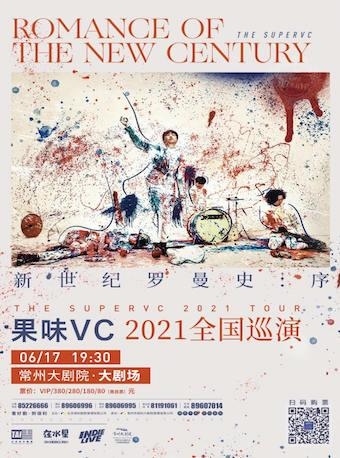 2021果味VC《新世纪罗曼史》全国巡演