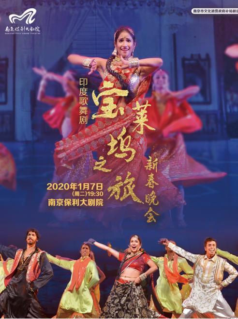 印度歌舞剧《宝莱坞之旅新春晚会》