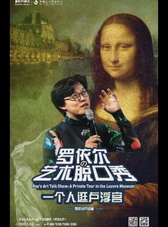 罗依尔的艺术脱口秀之《一个人逛卢浮宫》