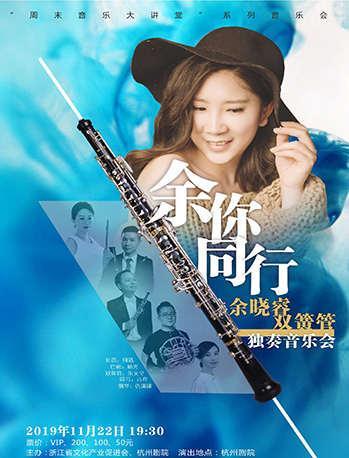 余晓睿双簧管独奏音乐会