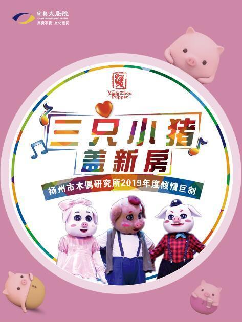 儿童剧《三只小猪盖新房》