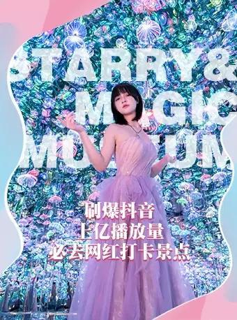 广州·星空失恋博物馆