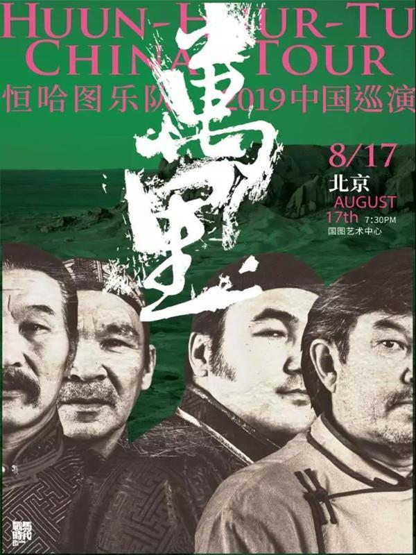 恒哈图乐队北京演唱会