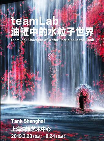 teamLab:油罐中的水粒子世界