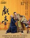 陈佩斯、杨立新主演舞台剧《戏台》