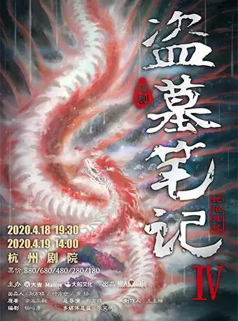 《盗墓笔记IV:蛇沼鬼城》