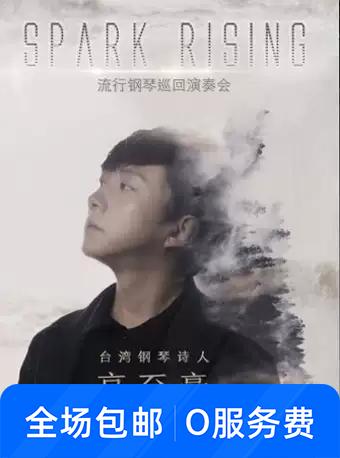 高至豪流行钢琴武汉音乐会
