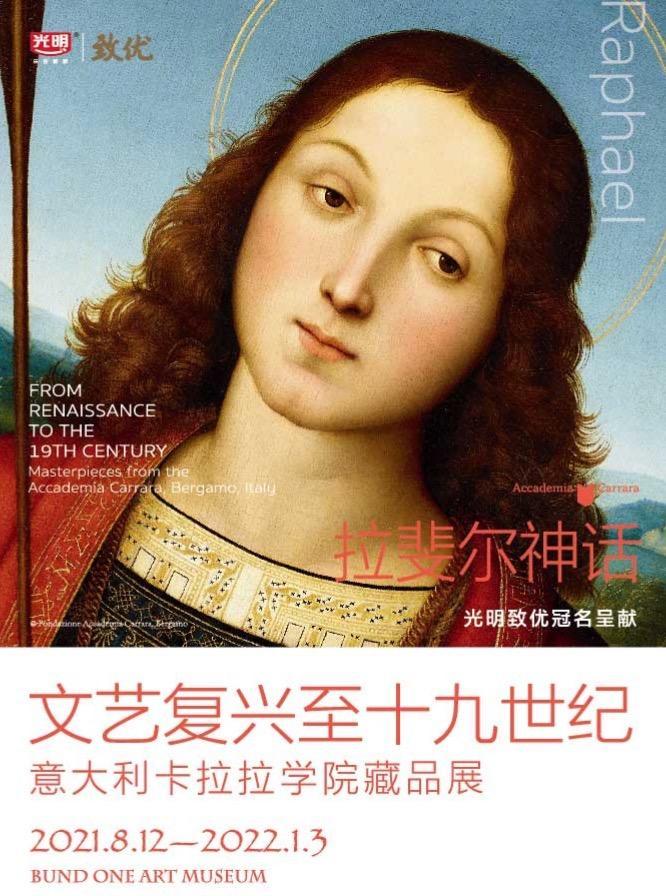 「拉斐尔真迹」意大利卡拉拉学院藏品展