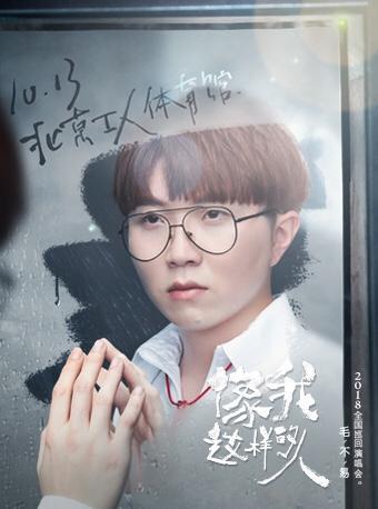 2021毛不易全国巡回演唱会-北京站