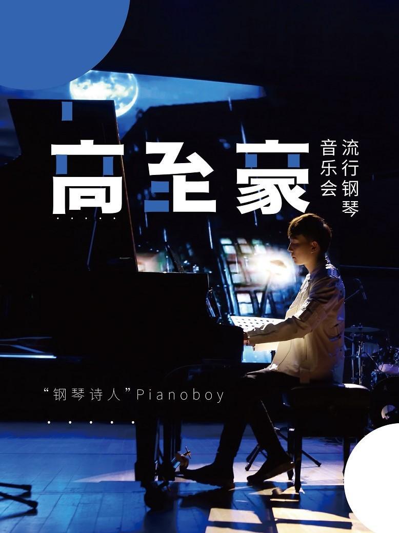 Pianoboy高至豪流行南京钢琴音乐会
