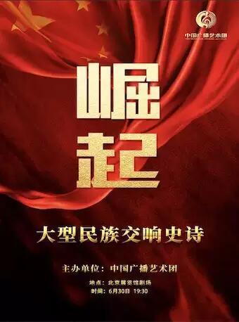 【北京】2021第二届中国广播艺术团艺术季 民族交响史诗《崛起》