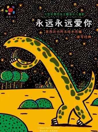 【昆明】凡创文化·大型实景恐龙主题音乐儿童剧《永远永远爱你》