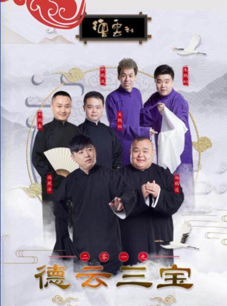德云社德云三宝相声专场-南宁站