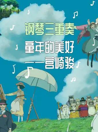 钢琴三重奏:童年的美好—宫崎骏